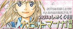【恋愛漫画特集】2015年大ヒットマンガ特集