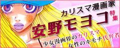 【恋愛漫画特集】安野モヨコ特集