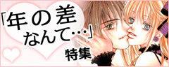 【恋愛漫画特集】年の差なんて…特集