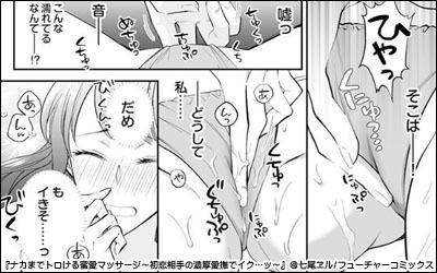 【マッサージ×エッチ漫画】ナカまでトロける蜜愛マッサージ~初恋相手の濃厚愛撫でイク…ッ~-これも体質改善のため!?アソコがこんなに濡れて…