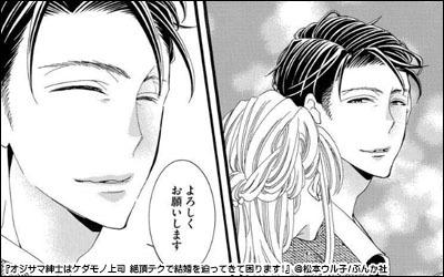 【オジサマ×エッチ漫画】オジサマ紳士はケダモノ上司 絶頂テクで結婚を迫ってきて困ります!-婚活パーティーでイケオジに声をかけられて…