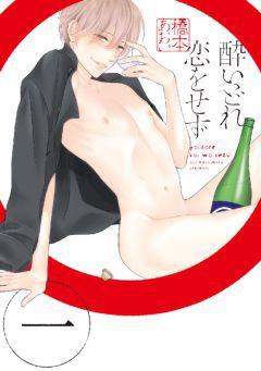 【エロい×BL漫画】酔いどれ恋をせず-女性のためのBL(ボーイズラブ)H漫画サイト「エルラブ」