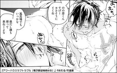 【エロい×BL漫画】アワーハウスラブトラブル-お尻を指でほぐされ、後ろから初めてを奪われる…!