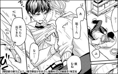 【エロい×BL漫画】野田家の教えにより-初カレと初エッチを体験…?男で胸ないのに弄られたら…