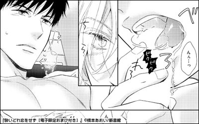 【エロい×BL漫画】酔いどれ恋をせず-フェラ(舌テク)で相手は気持ちよくなり、アソコはカタく…