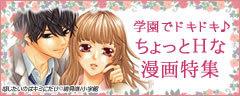 【恋愛漫画特集】学園でドキドキ♪ちょっとH(エッチ)な学園漫画特集