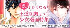 【恋愛漫画特集】恋がしたくなる!王道な胸キュン少女マンガ特集