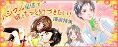 【恋愛漫画特集】ハジケル自信で彼ともっと近づきたい!漫画特集