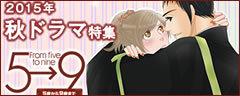 【恋愛漫画特集】2015年秋ドラマ特集