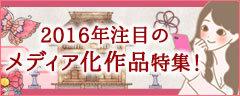 【恋愛漫画特集】2016年注目のメディア化作品特集