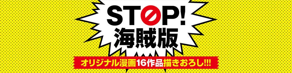 STOP!海賊版撲滅漫画│オリジナル漫画16作品描き下ろし【エルラブ】