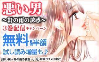 【恋愛漫画特集】ギャップがたまらない!年下男子特集