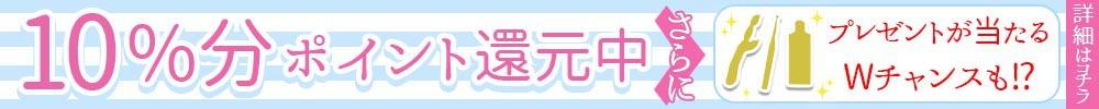 【エルラブ】ポイントアップキャンペーン