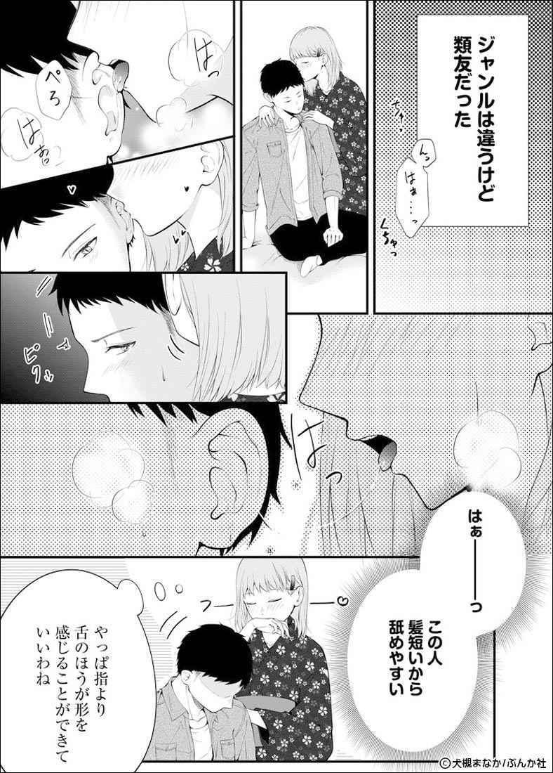 【性癖×エッチ漫画特集】癒やし→いやらしい! 耳フェチ娘と脚フェチ男の利害一致ラブ