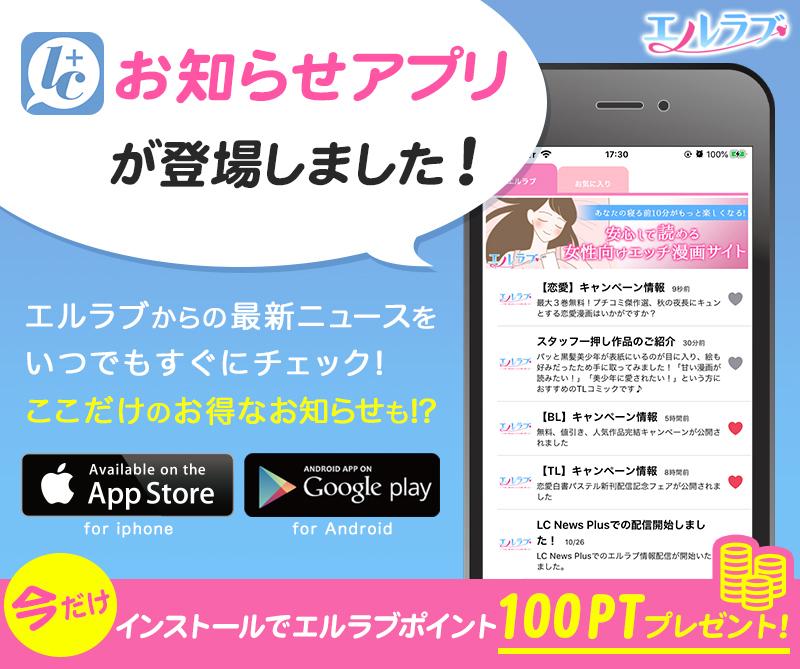 LCニュースplusアプリをインストールしてエルラブの最新情報をチェック!