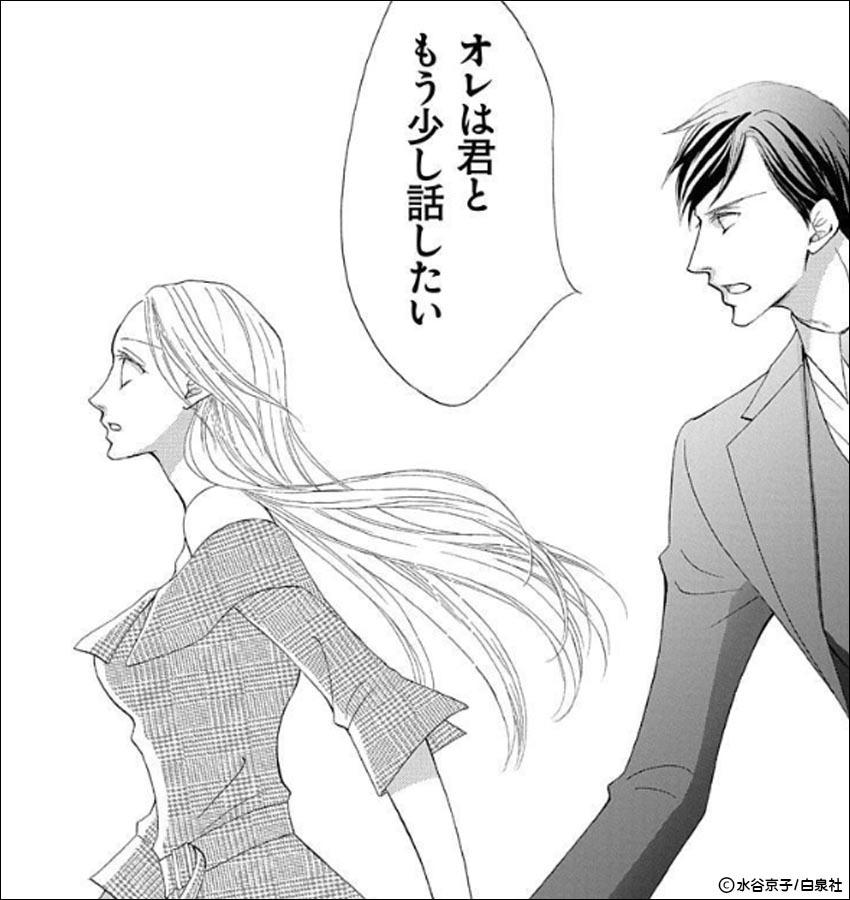 【胸キュン×恋愛漫画】蜜薔薇の結婚