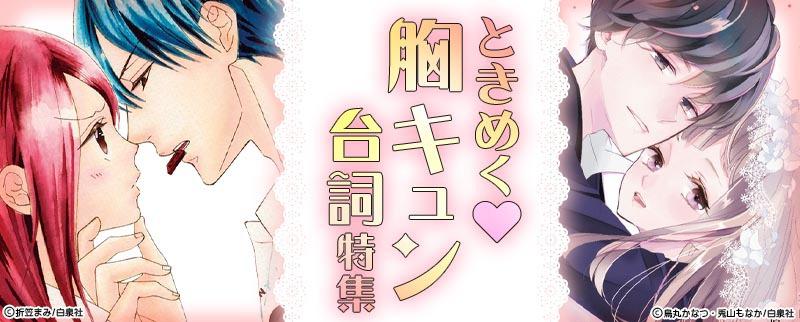 【胸キュン×恋愛漫画】ときめき・胸キュン台詞の恋愛漫画特集