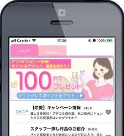 LCニュースplusアプリをインストールしてポイントプレゼント