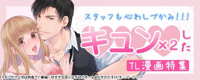エルラブオリジナル特集 キュン×2したTL漫画〜ラブパルフェ編〜