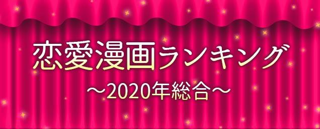 人気恋愛漫画ランキング~2020年総合~