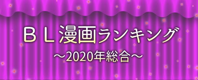 2020年BL漫画ランキングバナー