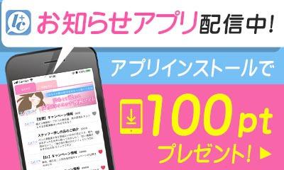 お知らせアプリ