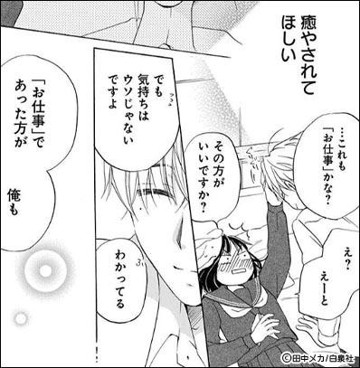キュン萌え恋愛漫画│鉄壁ハニームーン