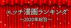 【エッチ漫画・TLマンガ特集】2020年エッチ漫画ランキング