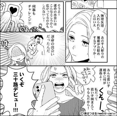 こじらせ恋愛(トラウマ克服)漫画│枯れ恋リハビリ~悪あがき、シてもいいですか?