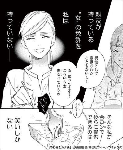 こじらせ恋愛(トラウマ克服)漫画│やわ男とカタ子