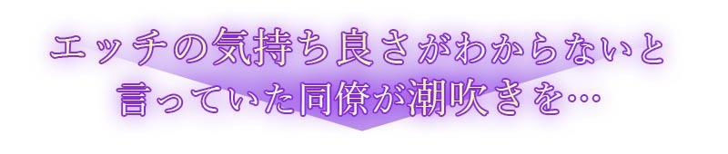玩具攻めエロ漫画│アダルトグッズ企画開発部の桜井さん