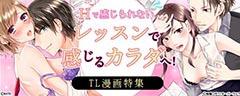 【エッチ漫画・TLマンガ特集】転生TL特集