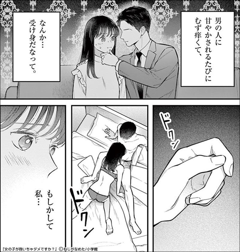 オンナ攻め・女性優位の恋愛漫画│女の子が抱いちゃダメですか?