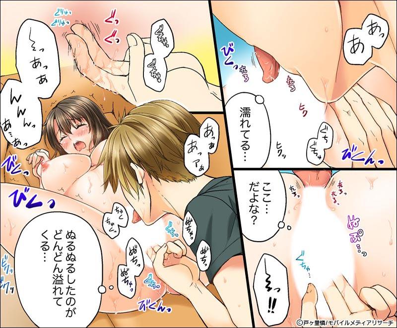 クンニリングス(クンニ)エロ漫画│幼馴染にイかされるなんて…!同居初日に喧嘩エッチ