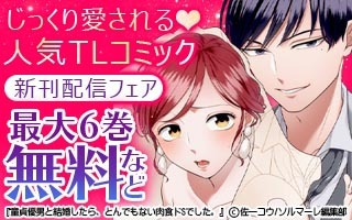 【恋愛漫画特集】結婚ってなんだろ?漫画に見る夫婦のカタチ