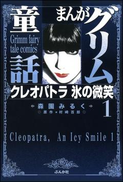 まんがグリム童話 クレオパトラ氷の微笑
