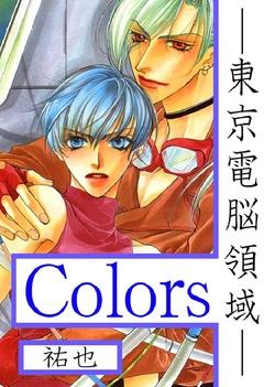 Colors―東京電脳領域―
