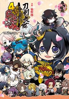 「刀剣乱舞-ONLINE-」アンソロジーコミック『4コマらんぶっ~ぷちらんぶっ~』
